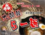 永平寺九頭龍らー麺(天然鮎だし) チラシ