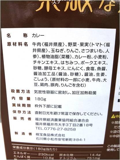 素敵なカレー「福井県」國酒セレクション