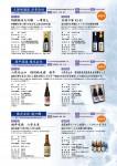 酒類カタログ3