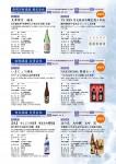 酒類カタログ5
