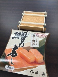 若廣 鱒の寿司