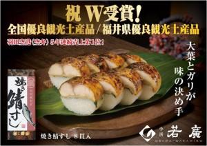 若廣 焼き鯖寿司